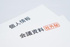 機密文書・機密書類|廃棄処理・回収処分はエコモーション
